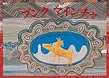 新版 プンク マインチャ—ネパール民話