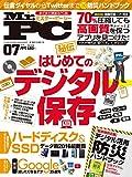Mr.PC(ミスターピーシー) 2016年 07 月号 [雑誌]