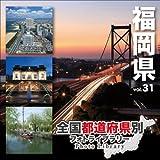 全国都道府県別フォトライブラリー Vol.31 福岡県