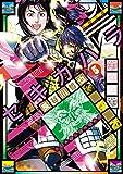 セキガハラ 5 (SPコミックス)