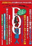 POGの達人 2011〜2012年 (光文社ブックス 94)