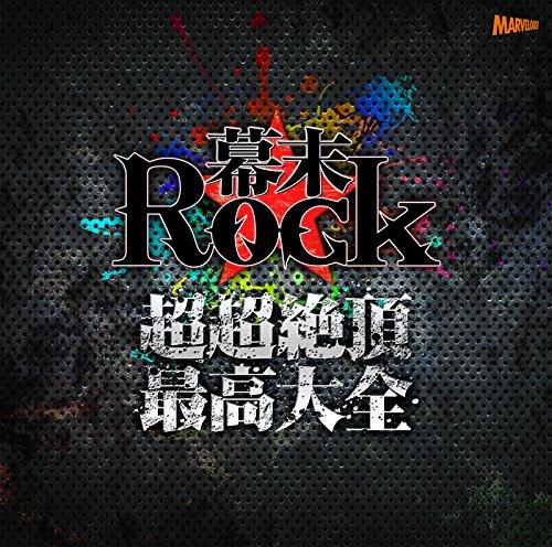 幕末Rock超超絶頂★最高大全(ウルトラエクスタシーベストオブベスト)
