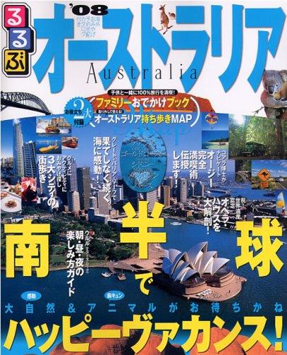 るるぶオーストラリア '08 (るるぶ情報版 D 4)