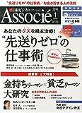 日経ビジネス Associe (アソシエ) 2015年 01月号