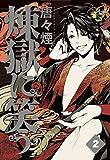 煉獄に笑う 2 (マッグガーデンコミックス Beat\\\'sシリーズ)