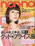 non-no (ノンノ) 2009年 5/5号 [雑誌]