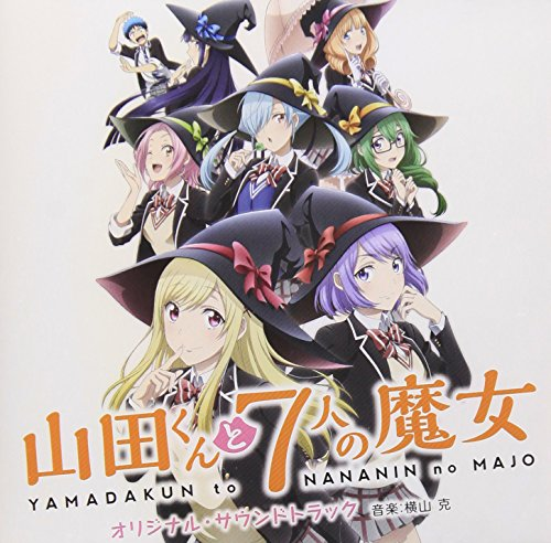 山田くんと7人の魔女 オリジナル・サウンドトラック