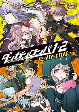 ダンガンロンパ1・2 コミックアンソロジー (IDコミックス DNAメディアコミックス)