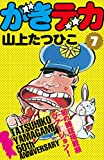 がきデカ 第7巻