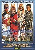 WRESTLING QUEENDOM 横浜美神王国 part1 [DVD]