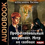 Maitre Is Free [Russian Edition]: A Professional Necromancer, Book 3 | Alexandera Lisina