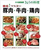徹底!マスター豚肉・牛肉・鶏肉 (別冊NHKきょうの料理)