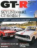GT-R Magazine (ジーティーアールマガジン) 2013年 11月号