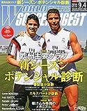 WORLD SOCCER DIGEST (ワールドサッカーダイジェスト) 2014年 9/4号 [雑誌]