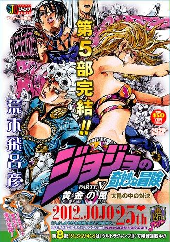 ジョジョの奇妙な冒険 第5部 黄金の風 全10巻セット (SHUEISHA JUMP REMIX)