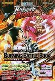 ONE PIECE BURNING BLOOD BURNING BATTLE BOOK バンダイナムコエンターテインメント公式攻略本 / Vジャンプ編集部 のシリーズ情報を見る