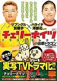 チェリーナイツ ドラゴンセレクト (講談社プラチナコミックス)