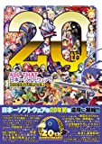 ALL THAT 日本一ソフトウェア!! 設立20周年記念大全集