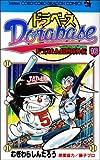ドラベース―ドラえもん超野球外伝 (16) (コロコロドラゴンコミックス)