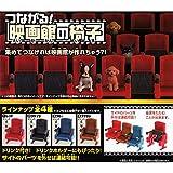 つながる!映画館の椅子 全4種セット