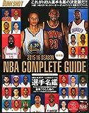 2015-2016 NBA COMPLETE GUIDE 2015年 11 月号 [雑誌]: ダンクシュート 増刊