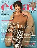 eclat (エクラ) 2013年 10月号