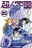 超人学園(5) (少年マガジンコミックス)