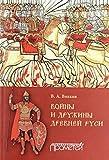 img - for Voyny i druzhiny drevney Rusi. Monografiya book / textbook / text book