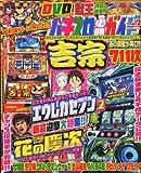 パチスロ必勝ガイド 2013年 12月号 [雑誌]