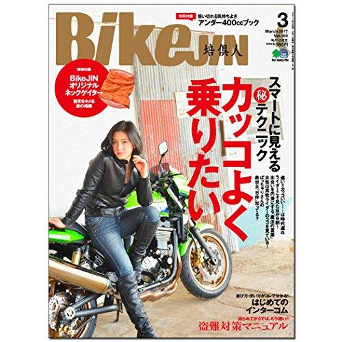 BikeJIN 2017年3月号 大きい表紙画像