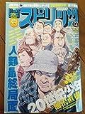 ビッグコミックスピリッツ 2016年 3/21 号 [雑誌]