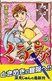くるみ(5)
