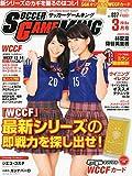 サッカーゲームキング 2015年 03月号 [雑誌]