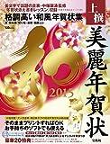 上撰 美麗年賀状 和 2015【CD-ROM×1枚付録】 (宝島MOOK)
