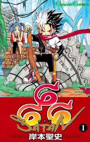 666~サタン~ 1 (ガンガンコミックス)