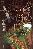 読んだ本−恩讐の鎮魂曲 ★★★☆
