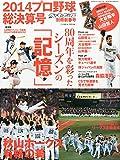 週刊ベースボール増刊 2014プロ野球シーズン総決算号 2015年 1/5号 [雑誌]