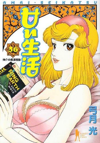 甘い生活 36 (ヤングジャンプコミックス)