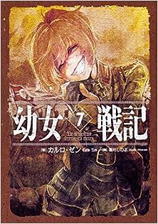 [カルロ・ゼン] 幼女戦記 第01-04巻