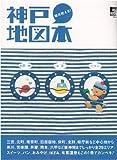 神戸地図本 [2008]―毎日使える! 見やすい地図×親切なガイド=最強の神戸案内