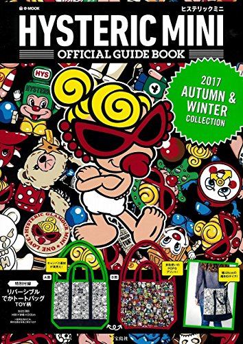 HYSTERIC MINI 2017 ‐ AUTUMN & WINTER 大きい表紙画像