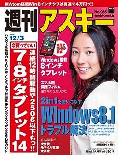 週刊アスキー 2013年 12/3号 [雑誌]