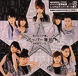 ペッパー警部(初回生産限定盤)(DVD付)