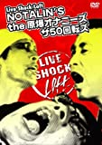 Live Shock Loft vol.2 NOTALIN'S×the原爆オナニーズ×ザ50回転ズ [DVD]