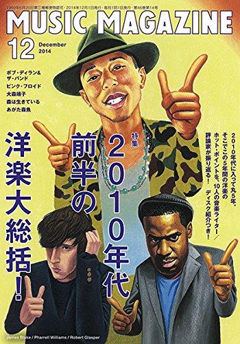 MUSIC MAGAZINE (ミュージックマガジン) 2014年 12月号 [雑誌]