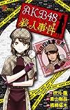 AKB48殺人事件 (少年サンデーコミックス〔スペシャル〕)