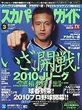スカパー ! TVガイド 2010年 03月号 [雑誌]
