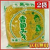 【送料込】 吉田みそ 味一番1K×2袋  島原味噌【麦みそ】