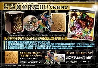 ジョジョの奇妙な冒険 オールスターバトル(数量限定生産 黄金体験 BOX)