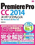 Premiere Pro CC 2014 スーパーリファレンス for Windows & Mac OS